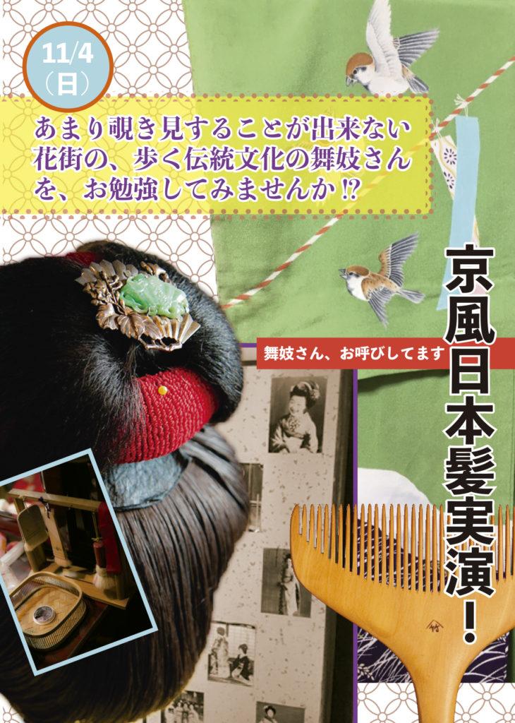 *11月4日(日)舞妓さん講座のお知らせ*